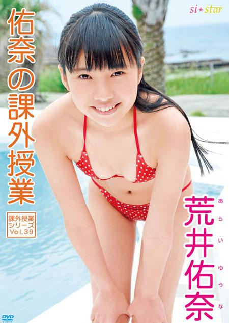 佑奈の課外授業 ~Vol.39~ 荒井佑奈