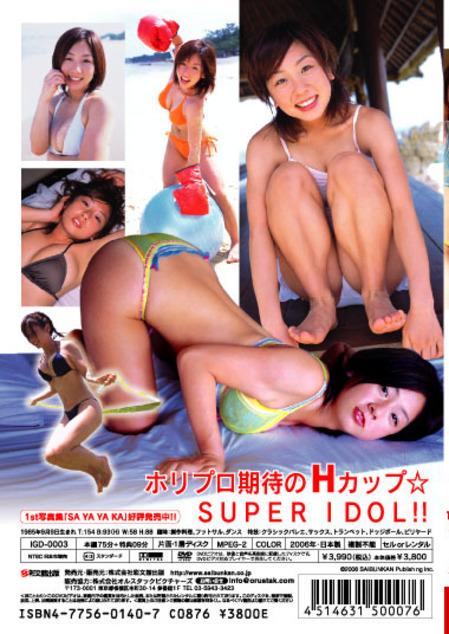 TASHIRO SAYAKA DVD 田代さやか:パッケージ裏