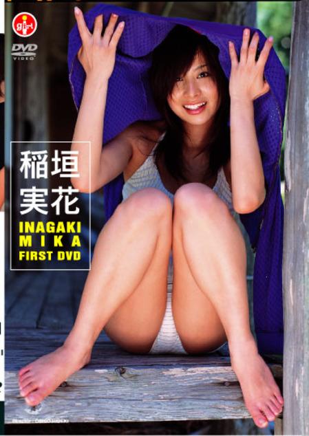 INAGAKI MIKA  1st.DVD 稲垣実花:パッケージ表