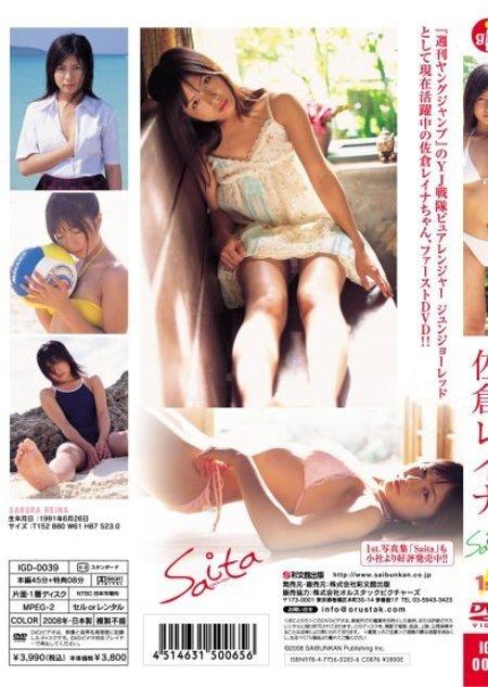 「Saita」佐倉レイナ 1st パッケージ裏