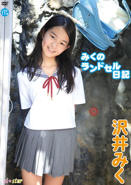 みくのランドセル日記/沢井みく  アイドル 動画無料サンプル、ダウンロード お菓子系 OkashiK
