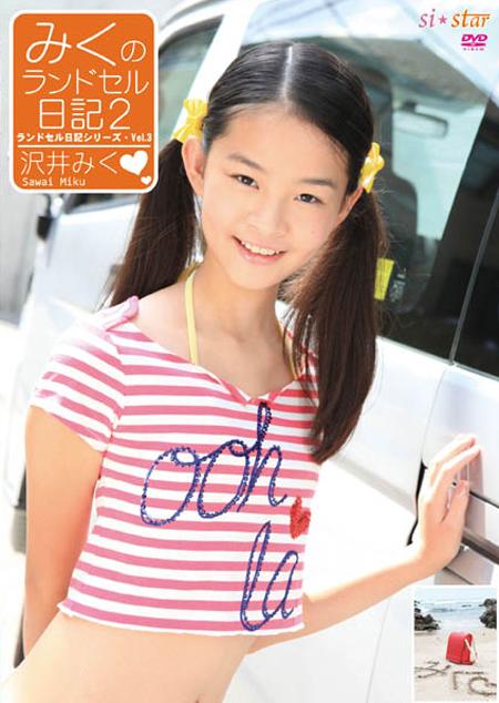 みくのランドセル日記 2 〜Vol.3〜/沢井みく  アイドル 動画 お菓子系 OkashiK