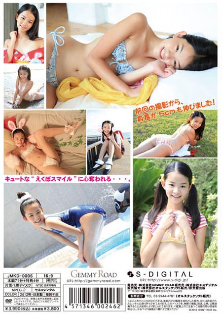 みくのランドセル日記 2 ~Vol.3~/沢井みく   お菓子系.com