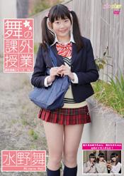舞の課外授業 〜Vol.4〜/水野舞
