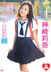 莉奈のランドセル日記 Vol.4 神崎莉奈
