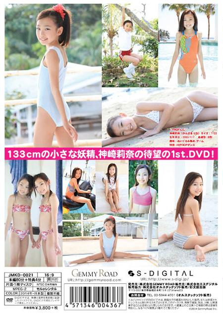 莉奈のランドセル日記~Vol.4~ | お菓子系.com