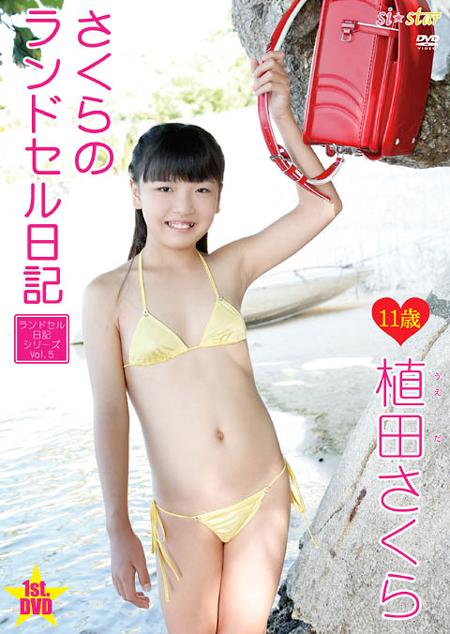 植田さくら さくらのランドセル日記 〜Vol.5〜:お菓子系アイドル:パッケージ表