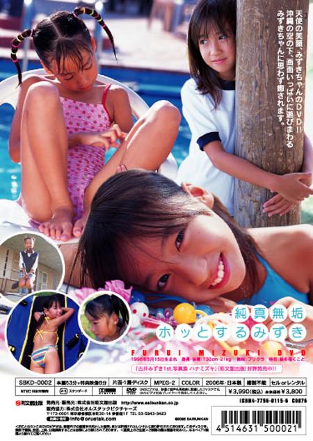 FURUI MIZUKI DVD | お菓子系.com