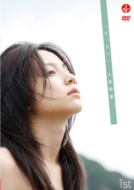 「まっすぐ」入来茉里 1st.DVD|入来茉里[お菓子系アイドル]<お菓子系アイドル配信委員会>