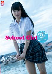 School Girl 空 −溝口恵− : 溝口恵 : 【お菓子系アイドル配信委員会】