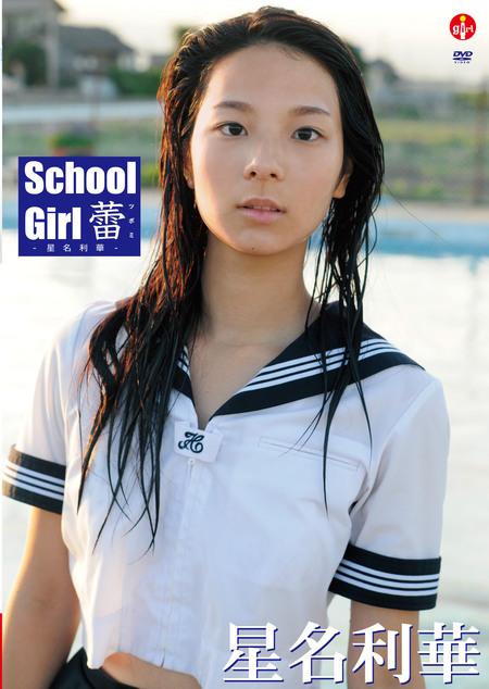 School Girl 蕾 -星名利華-:パッケージ表