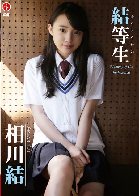 結等生~Memory of the high school~|相川結[お菓子系アイドル]<お菓子系アイドル配信委員会>