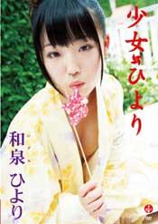 少女ひより : 和泉ひより : 【お菓子系アイドル配信委員会】