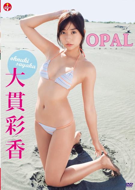 OPAL 大貫彩香 パッケージ表