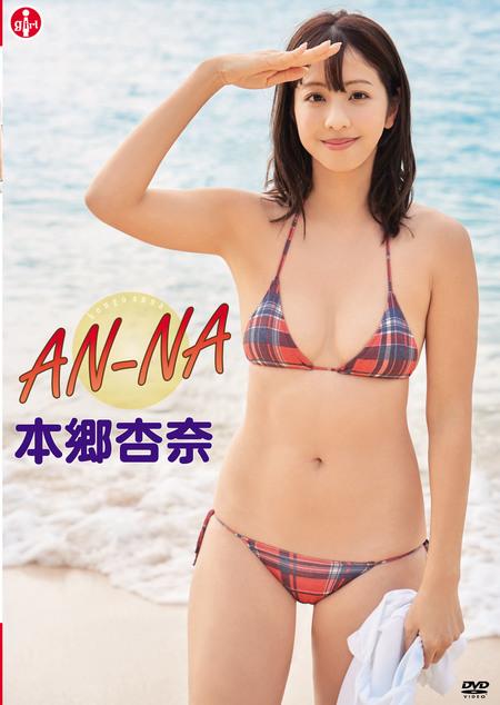 AN-NA / 本郷杏奈 パッケージ表