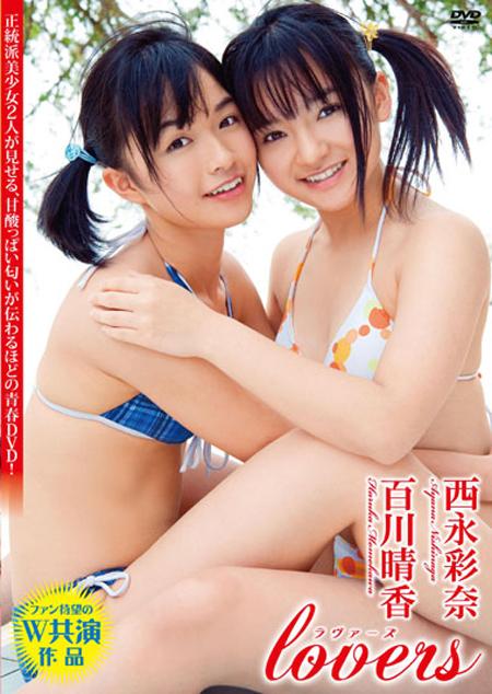 lovers/西永彩奈・百川晴香:パッケージ表