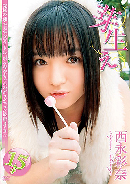 芽生え/西永彩奈:お菓子系アイドル:パッケージ表