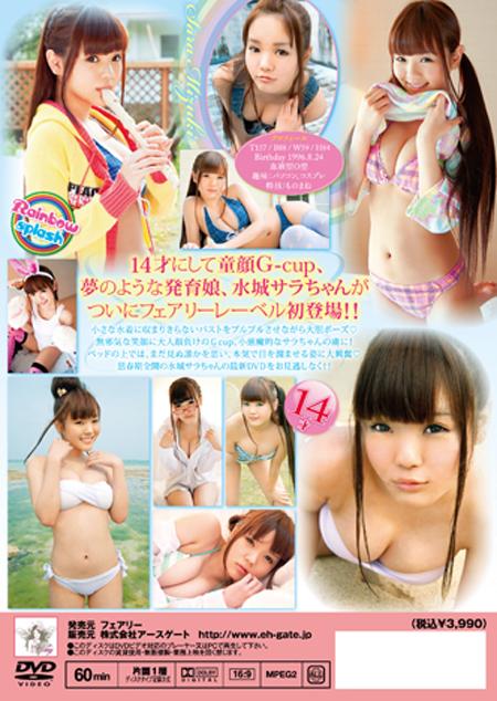 Rainbow splash/水城サラ:パッケージ裏