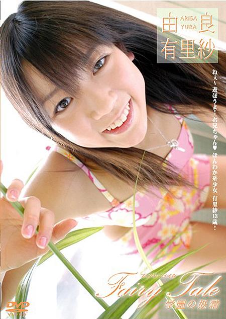 由良有里紗/Fairy Tale〜学園の妖精〜:パッケージ表