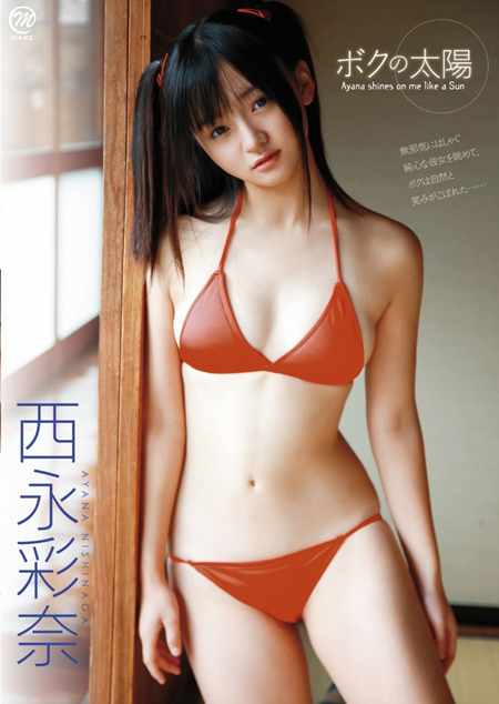 ボクの太陽/西永彩奈:お菓子系アイドル:パッケージ表