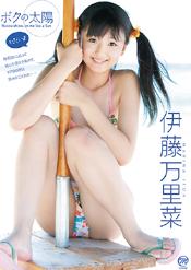JKアイドル伊藤万里菜のセクシー動画 ボクの太陽