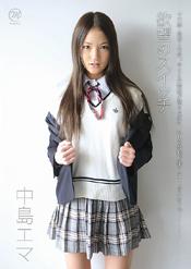 ツンデレ系JKアイドル中島エマ動画情報 欲望のスイッチ