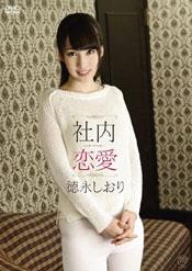 社内恋愛/徳永しおり : 徳永しおり : 【お菓子系アイドル配信委員会】