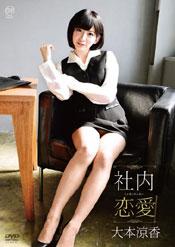 社内恋愛 大本涼香 : 大本涼香 : 【お菓子系アイドル配信委員会】