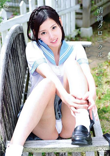 清純クロニクル/西田夏芽:西田夏芽:パッケージ表