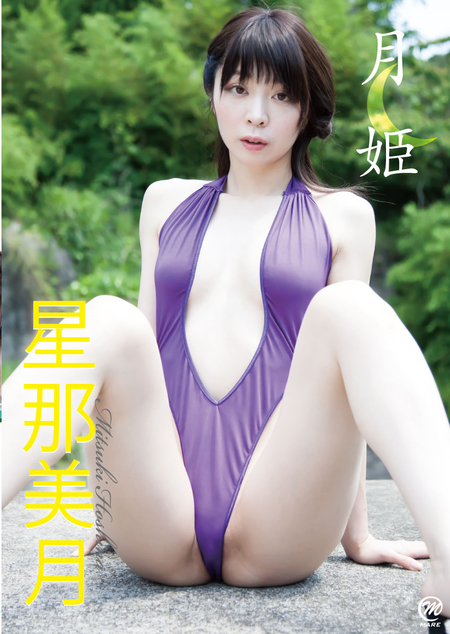 星那美月  月姫:お菓子系アイドル:パッケージ表