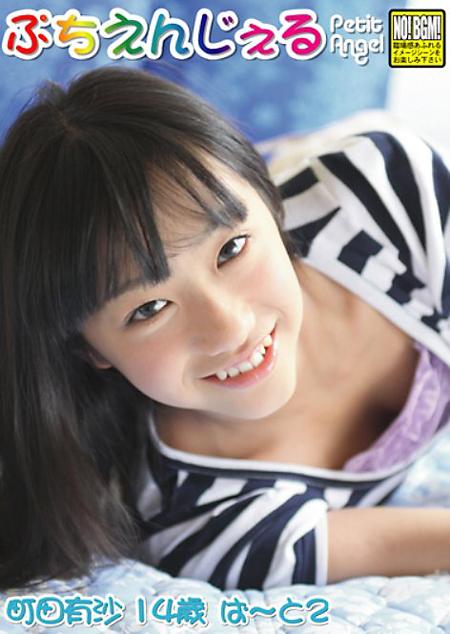 ぷちえんじぇる町田有沙 14歳 ぱ〜と2:お菓子系アイドル:パッケージ表