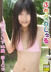 ぷちえんじぇる 川村ジュリア 14歳 ぱ~と2