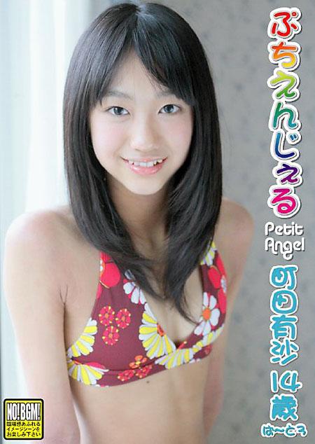 ぷちえんじぇる町田有沙 14歳 ぱ~と3