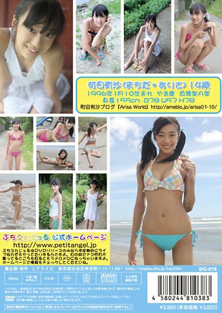 ぷちえんじぇる町田有沙14歳ぱ〜と5:パッケージ裏