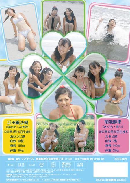 ぷちえんじぇるでゅお 菊池麻里13歳&浜田美沙樹14歳   ジュニアアイドル動画