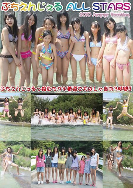 ぷちえんじぇる ALLSTARS 2010 Summer Vacation   お菓子系.com