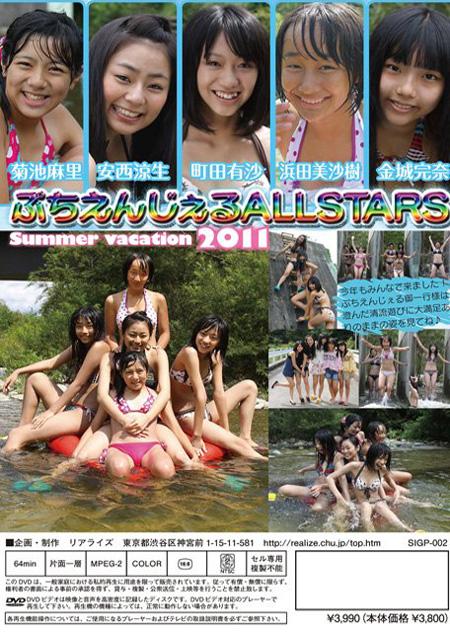 ぷちえんじぇるALLSTARS 2011   お菓子系.com