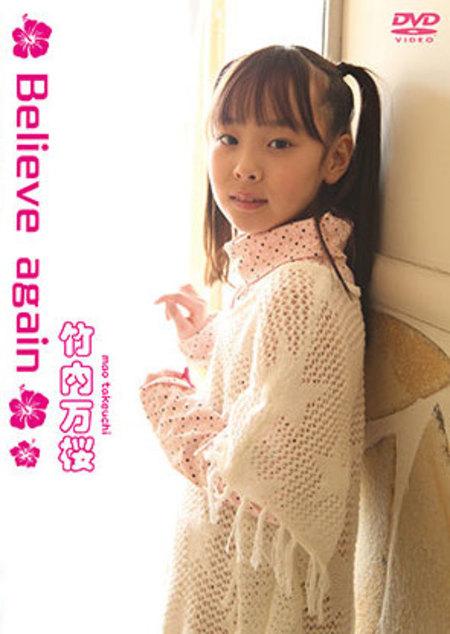 Believe again/竹内万桜:お菓子系アイドル:パッケージ表