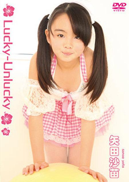 Lucky-Unlucky/矢田沙苗:お菓子系アイドル:パッケージ表