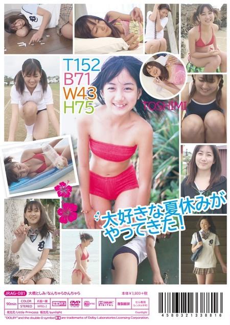 大橋としみ/なんちゃらかんちゃら | お菓子系.com