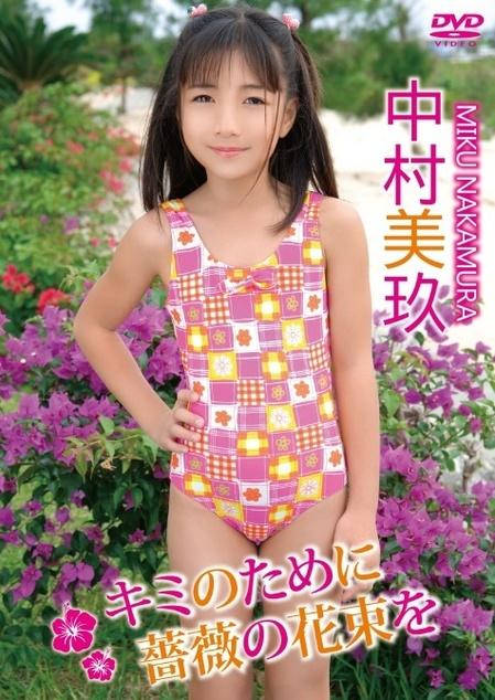 中村美玖/キミのために薔薇の花束を パッケージ表
