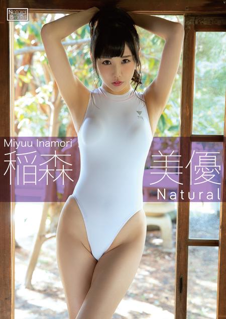 Natural/稲森美優:お菓子系アイドル:パッケージ表