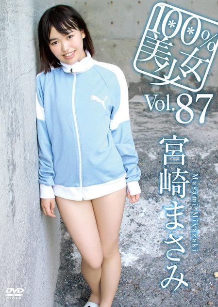 100%美少女 Vol.87 宮崎まさみ | お菓子系.com