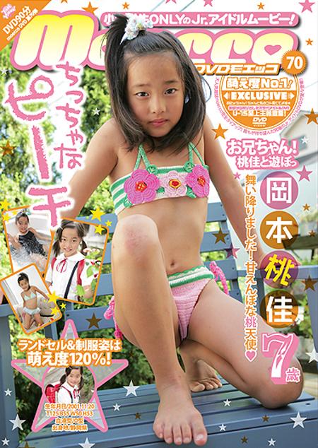 岡本桃佳 ちっちゃなピーチ  アイドル 動画無料サンプル、ダウンロード お菓子系 OkashiK