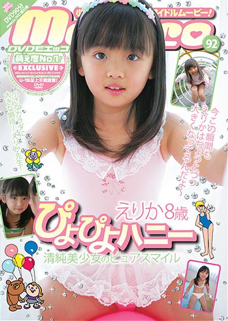 えりか ぴよぴよハニー  アイドル 動画無料サンプル、ダウンロード お菓子系 OkashiK