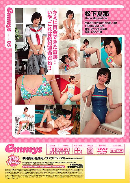 松下夏那 夏のおもいで   お菓子系.com