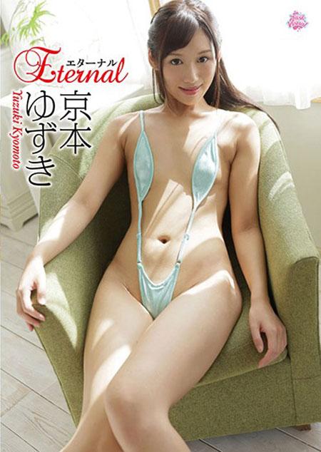 Eternal/京本ゆずき   お菓子系.com