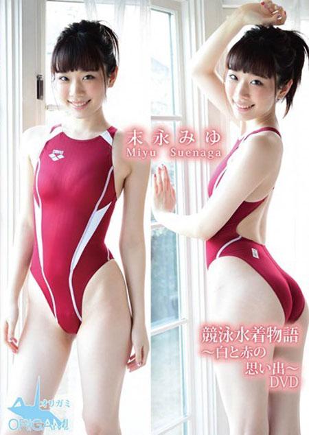 競泳水着物語 〜白と赤の思い出〜 末永みゆ:パッケージ表