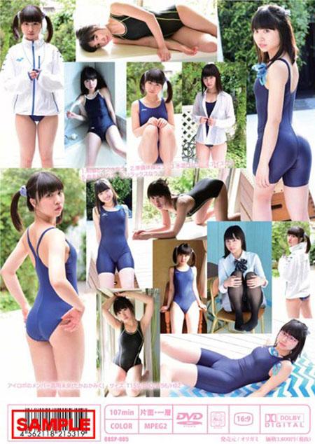 高岡未來 スクール水着なう 〜全部スクール水着〜 DVD