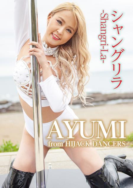 シャングリラ -Shangri-La- AYUMI:お菓子系アイドル:パッケージ表